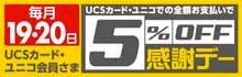 UCSカード・ユニコ