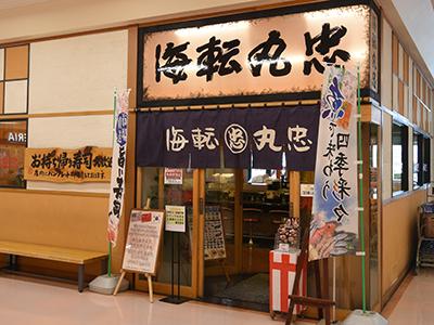 海転寿司丸忠 アピタ大和郡山店