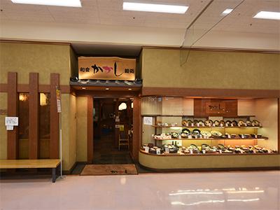 和食麺処かかし アピタ大和郡山店