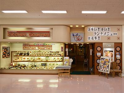 キッチングルメ アピタ大和郡山店