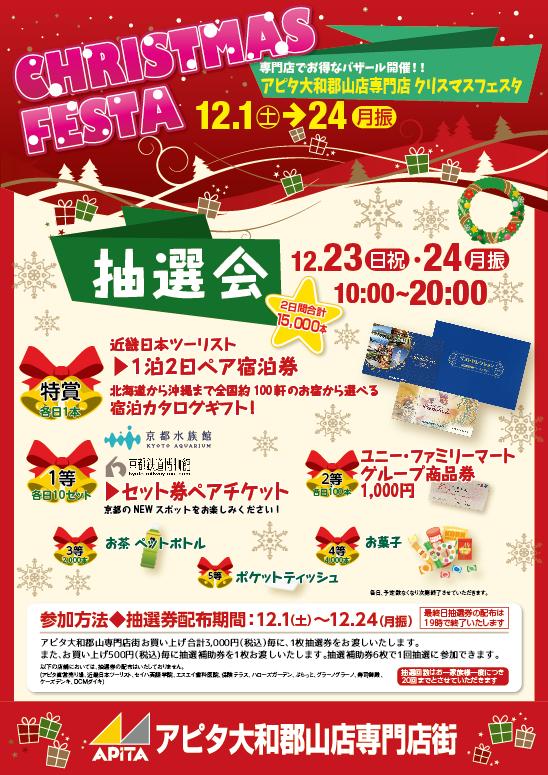 アピタ大和郡山店クリスマスフェスタ2018