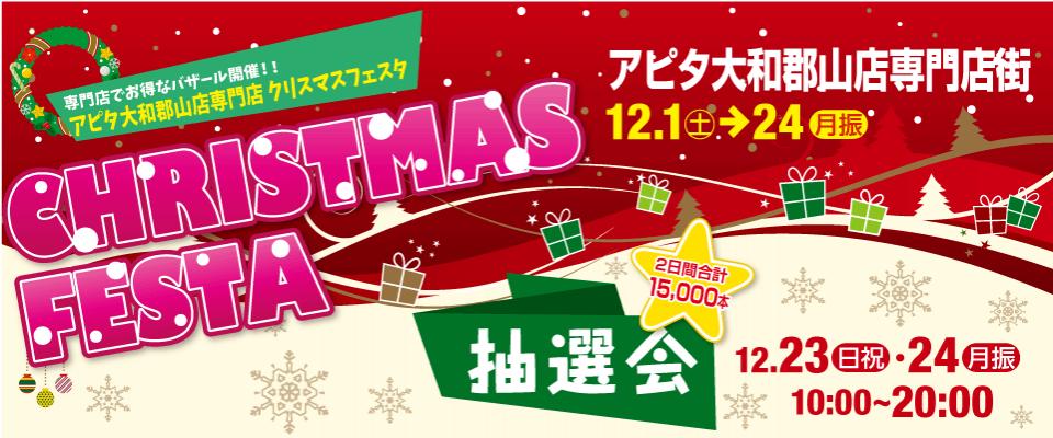 アピタ大和郡山店専門店クリスマスフェスタ